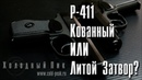 Охолощенный Р 411. Как отличить кованный затвор от литья?