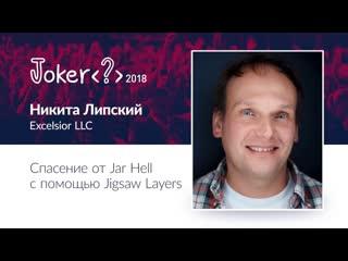Никита липский — спасение от jar hell с помощью jigsaw layers