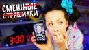 НИКОГДА НЕ СНИМАЙ в KWAI в 3 ЧАСА НОЧИ | Страшилки Anny Magic