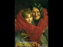 """_""""Веселость_"""" Ф.М.Достоевский. Читает Виктор Золотоногов."""