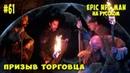 EPIC NPC MAN на русском - Призыв торговца 61 эпизод