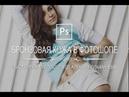 Photoshop - Эффект бронзовой кожи в фотошопе