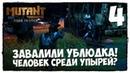 Mutant Year Zero Road To Eden - ПРОХОЖДЕНИЕ 4 У НИХ ЧТО, СЕКТА?