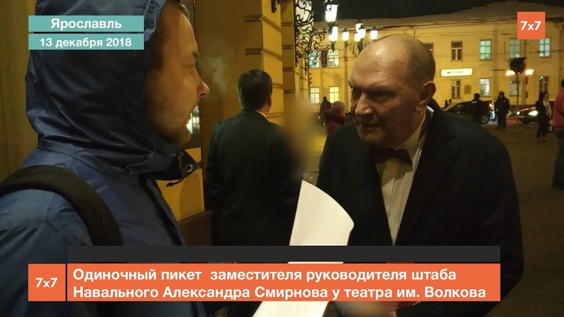Ярославль пикет активиста штаба Навального перед приездом Путина