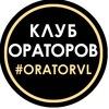 Ораторский клуб ORATORVL.RU   Владивосток