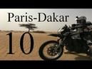 Мой Париж - Дакар 10
