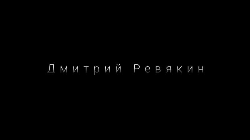 25-17_p.u._Dmitrij_Revjakin_01._Podorozh