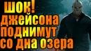 Джейсона Вурхиза поднимут со дна озера Джейсон Вурхиз пятница 13 е шок Маньяк в хоккейной маске