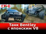 Танк Bentley с японским V8 | видео обзор авто новостей 10.05.2019