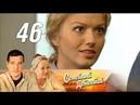 Семейный детектив. 46 серия. Мальчишник 2011. Драма, детектив @ Русские сериалы
