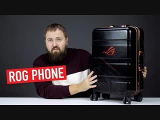 Wylsacom Большая распаковка_ игровой смартфон ASUS ROG за _150.000 руб. в чемодане