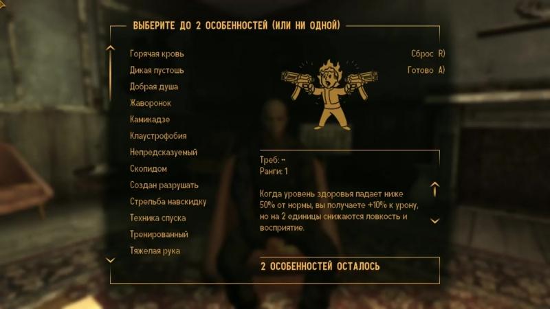 Bransen Fallout New Vegas КОВБОЙ Билд через пистолеты криты и V A T S