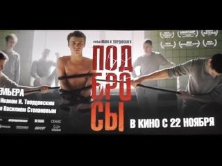 ПОДБРОСЫ фильм 2018 | Иван И. Твердовский на премьере в Санкт-Петербурге
