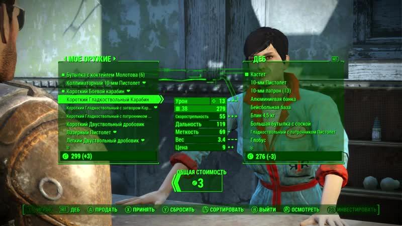 [Джек Шепард] Fallout 4 - Прохождение 7