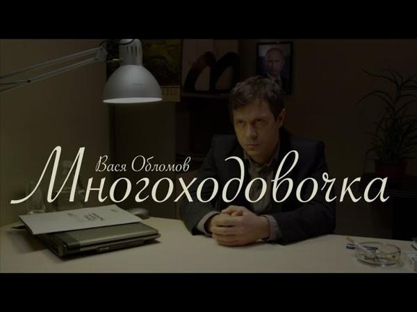 Вася Обломов Многоходовочка