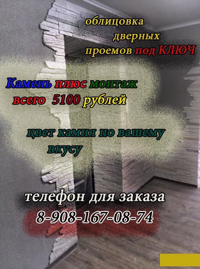 Отделка дверных проемов камень плюс монтаж всего 5100 рублей!