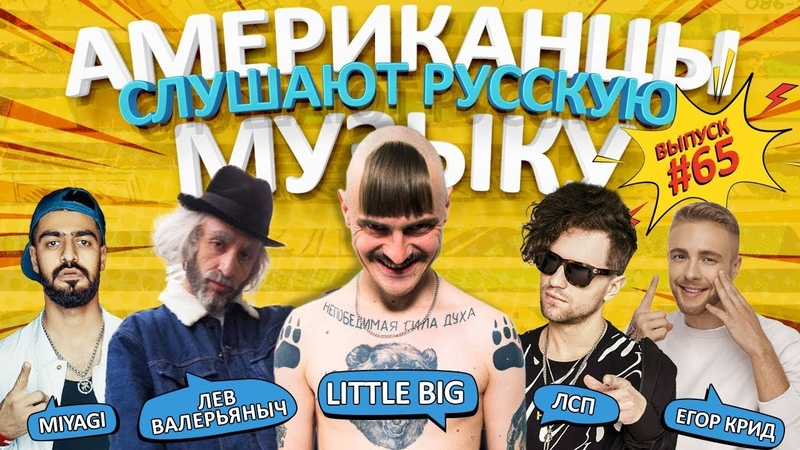 Американцы Слушают Русскую Музыку 65 LITTLE BIG КРИД MIYAGI ЛСП FEDUK L'ONE 25 17