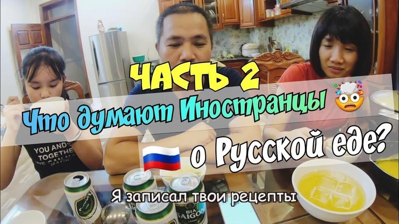Иностранцы пробуют Русскую Кухню часть 2 ✅ Жизнь во Вьетнаме