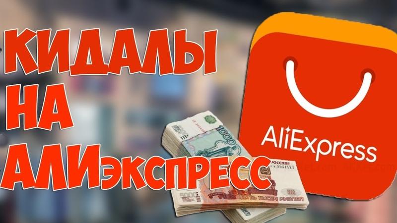 Кидалы на Aliexpress Как обманывают на Алиэкспресс.