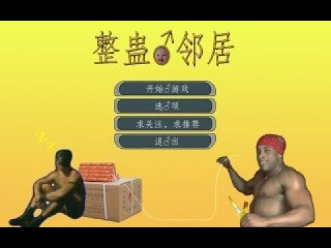 【Gachimuchi】Neighbours from♂Hell
