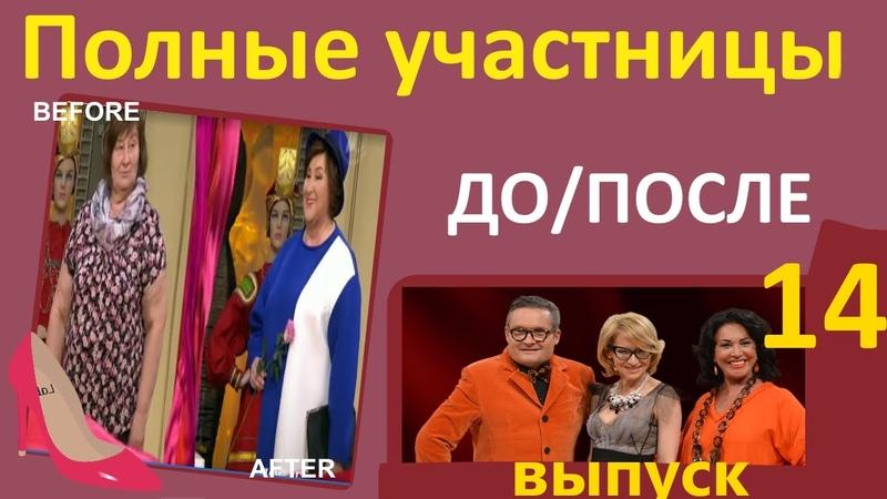 Модный приговор для полных женщин. До и После./BeforeAfter 14