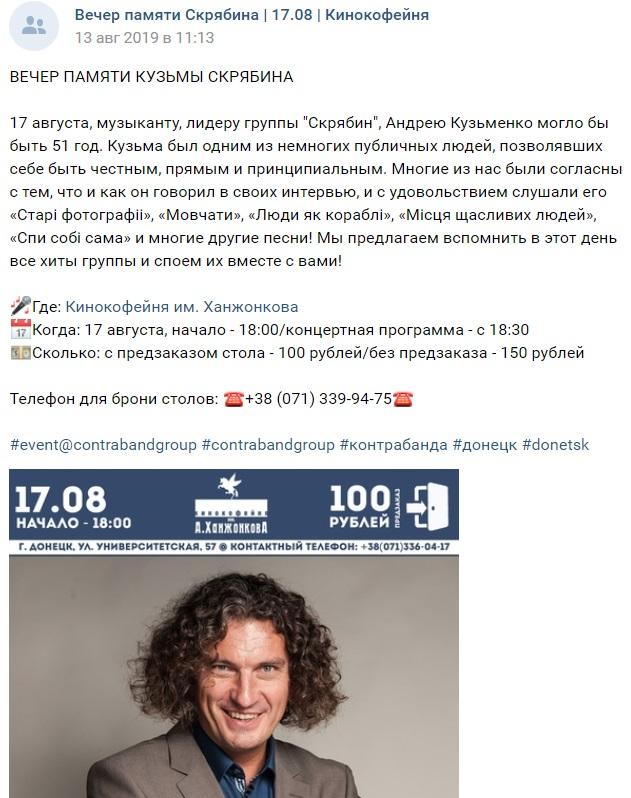 В Донецке из-за угроз не будет проведен концерт памяти Кузьмы Скрябина