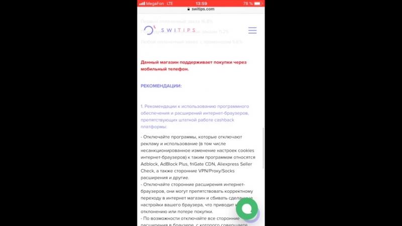 обзор моб. приложения Switips от WWPCAPITAL