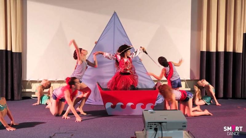 SMART dance, Pirates, choreography by Ekaterina Pavlova