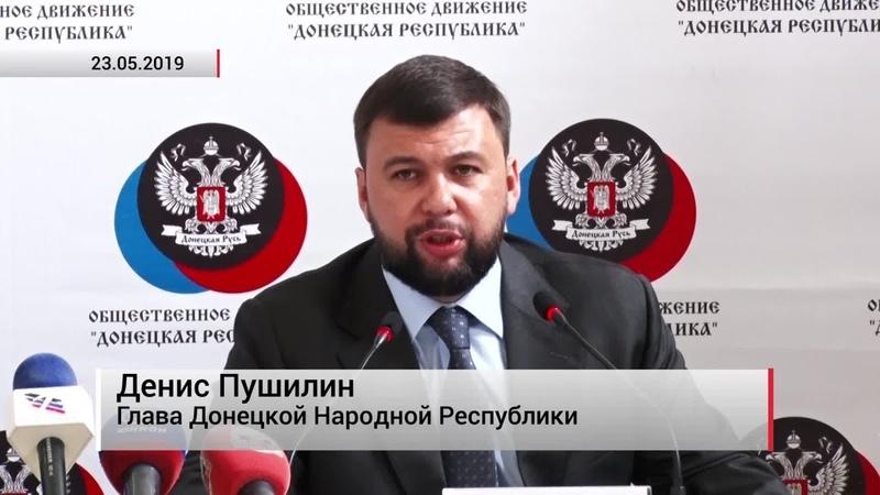Глава ДНР: Наша приоритетная задача – максимально плотный диалог с гражданами. Актуально. 23.05.19