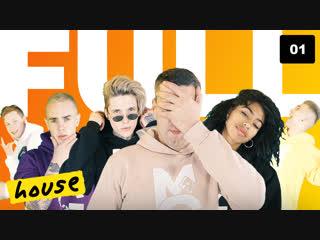 Mg full house - серия 1 - песня в тачке, мозги утки из noma или бургер из mcdonalds 18+