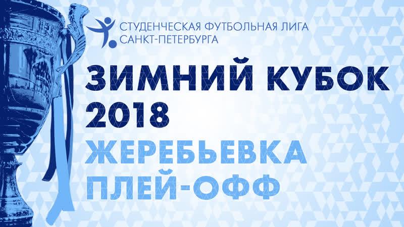 Жеребьевка плей-офф Зимнего Кубка-2018