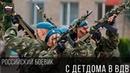 С ДЕТДОМА В ВДВ - ЗАХВАТЫВАЮЩИЙ РОССИЙСКИЙ БОЕВИК 2017