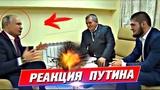 Встреча Хабиба с Путиным | Путин : Я бы тоже прыгнул не только с ногами | Реакция на драку