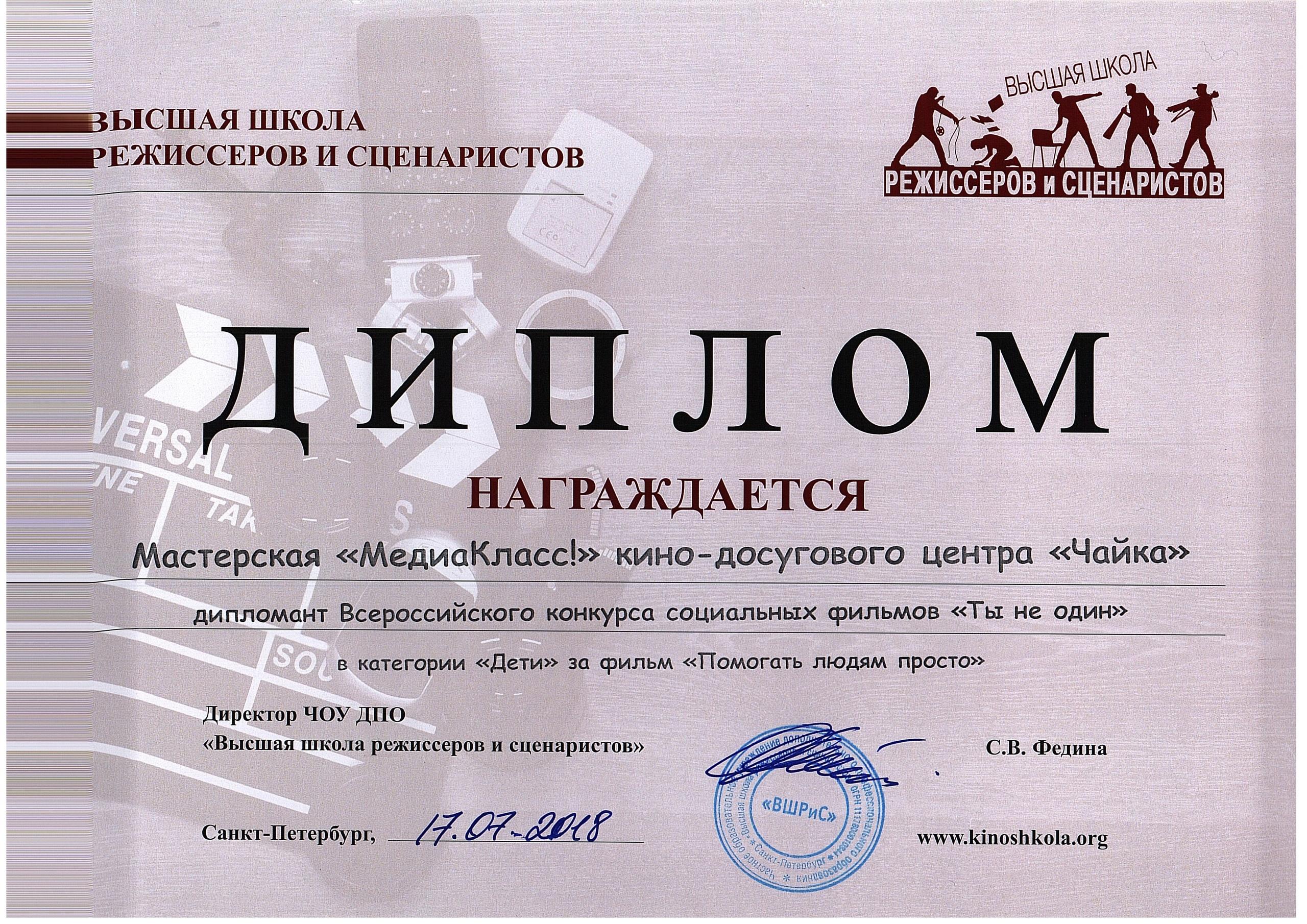 МедиаКласс награда от ВШРС