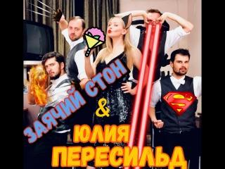 Заячий Стон и Юлия Пересильд - Любовь спасёт мир