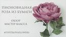 ПИОНОВИДНАЯ РОЗА ИЗ ГОФРО БУМАГИ. Обзор мастер-класса. Анна Цветкова