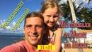 Влог 9 Сбежали от Мамы на пляж Банг По Волшебная КРЫШКА из 7 eleven на Самуи