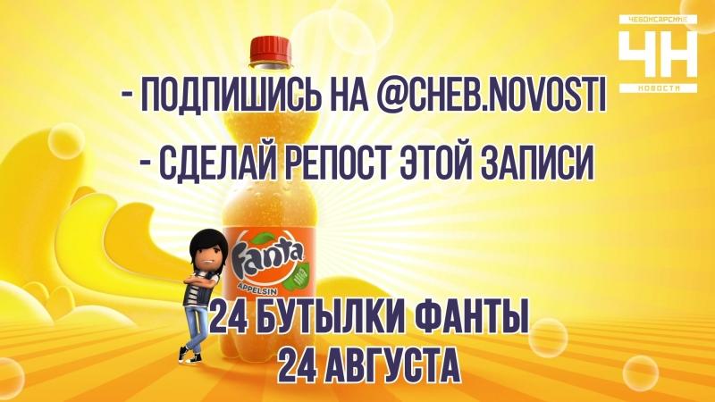 Подзарядить энергией лета вместе с Чебоксарскими Новостями!