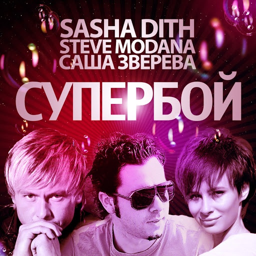 Sasha Dith альбом Superboy