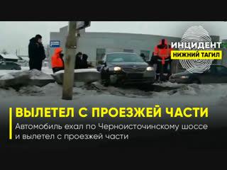 Автомобиль ехал по черноисточинскому проспекту и вылетел с проезжей части нижний тагил