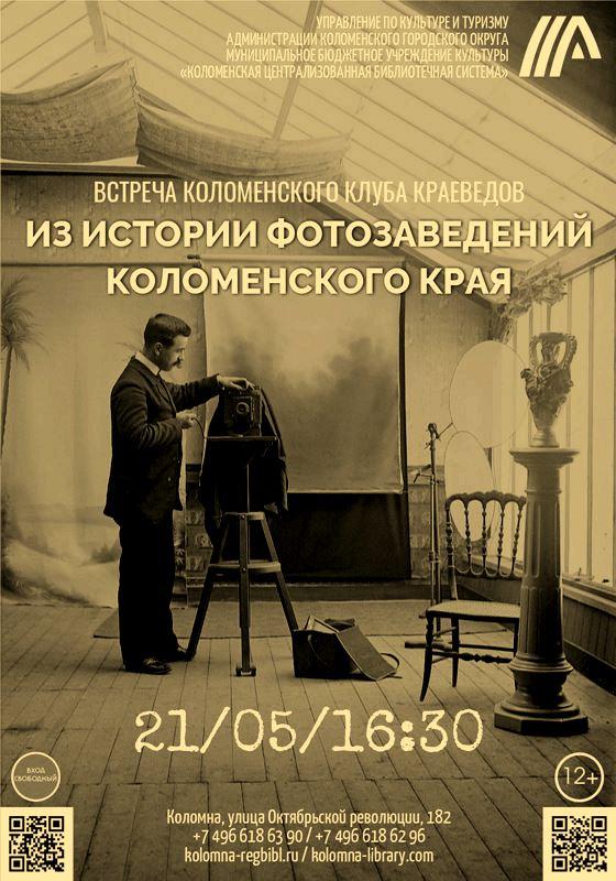Встреча «Из истории фотозаведений Коломенского края»