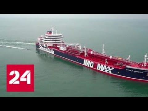 Арест агентов ЦРУ и ожидание новых санкций танкерная война набирает обороты Россия 24