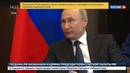 Новости на Россия 24 • Путин в своей резиденции в Сочи принял президента Болгарии Румена Радева