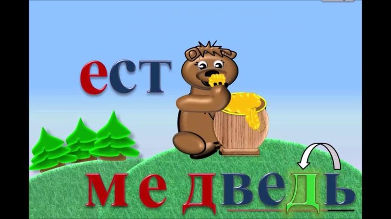 Медведь. Словарное слово. Запоминалочка