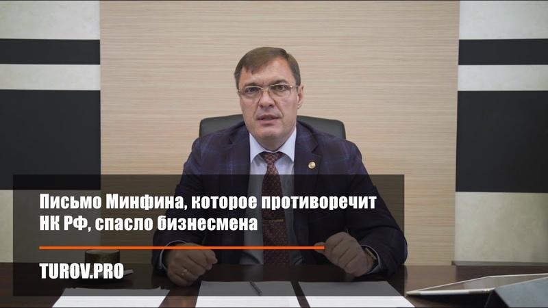 Письмо Минфина которое противоречит НК РФ спасло бизнесмена