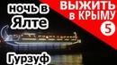 Крым 2018 Ночная Ялта Набережная Пляжи Ялты Гурзуф Отдых в Крыму за 8 т р
