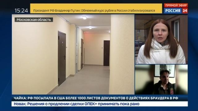 Новости на Россия 24 • Обычный человек соседи Грица в Люберцах ни о чем не догадывались