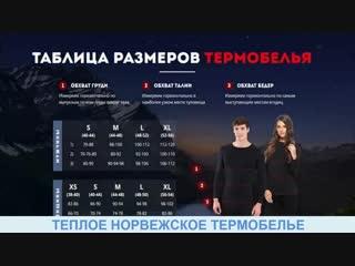Термобелье Nord City скидка 56% - лучший подарок на Новый год! Ссылка под видео.