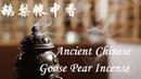 鹅梨帐中香 Ancient Chinese Goose Pear Incense