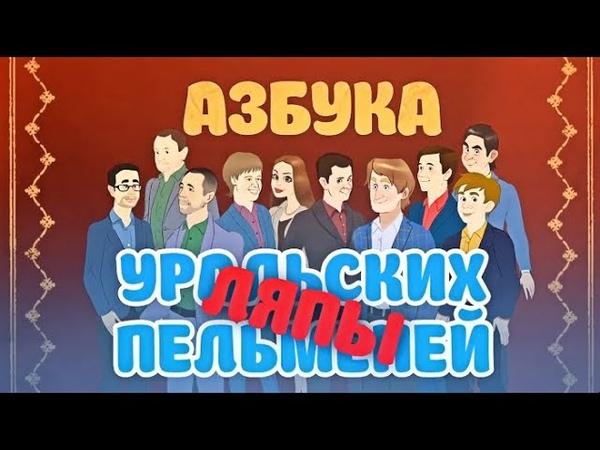 Азбука Уральских Пельменей В 2018